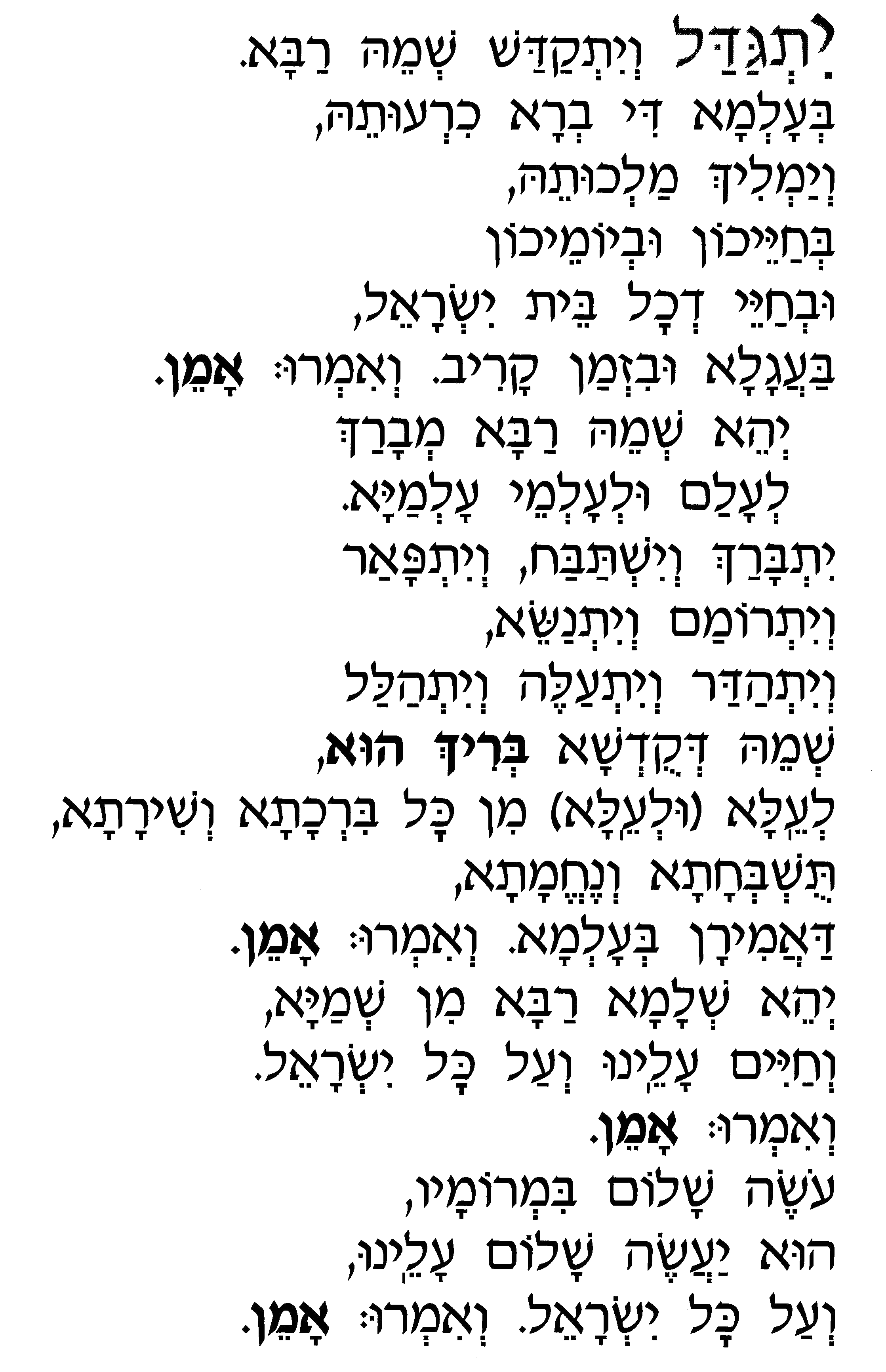 Morners Kaddish
